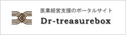 会員登録無料の医業1経営支援ポータルサイト ドクタートレジャーボックス