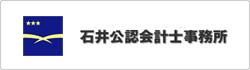 石井公認会計士事務所