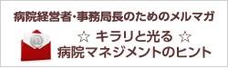 病院経営者・事務局長のためのメルマガ ☆ キラリと光る ☆ 病院マネジメントのヒント