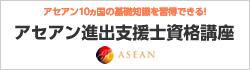 アセアン進出支援協会-海外に展開する