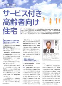 日経ヘルスケア「サービス付き高齢者向け住宅」 企画特集に掲載されました