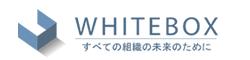 ホワイトボックス株式会社~すべての組織の未来のために