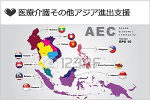 医療介護その他アジア進出支援