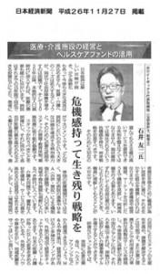 nikkei20141127s