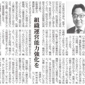 「日経 健康セミナー21スペジャル」掲載記事