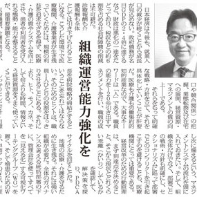 nikkei201510_ishii_s