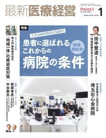 最新医療経営2018年1月号 弊社社長 石井友二の対談が掲載されました