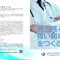 whitebox1